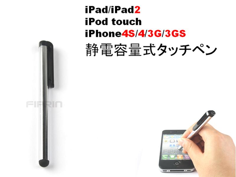 スマートフォン用■クリップ付きタッチペン■iPad iPod touch iPhone3G/3GS対応・静電容量式タッチペン
