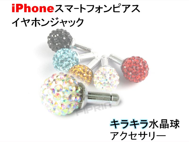 iphoneスマートファン用防塵セット■スマ-トフォンピアス■イヤホンジャック アクセサリー■水晶球■カラ-