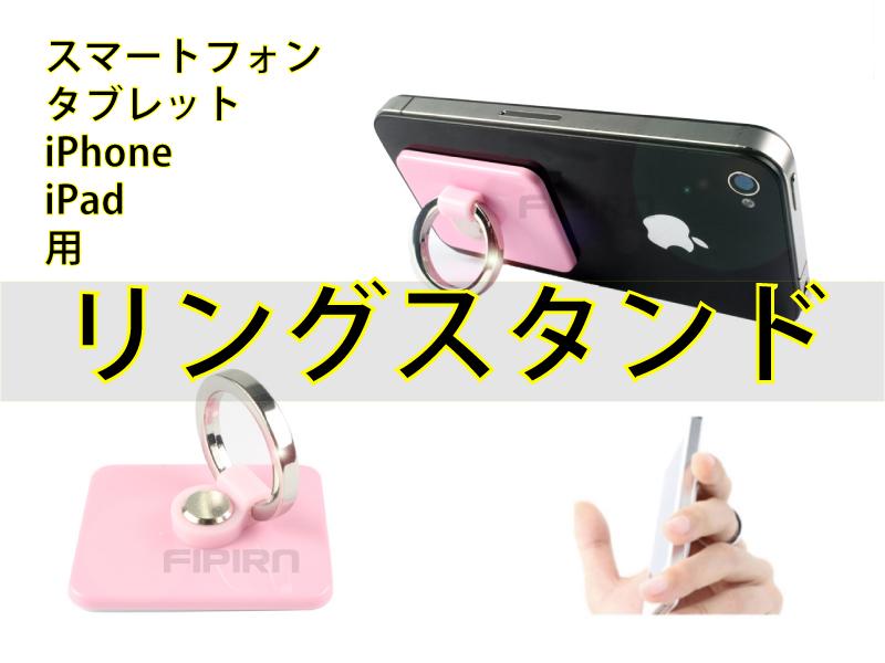 iPhone4S対応 再利用可リングスタンド■携帯スタンド■iPhone ・スマートフォンを指1本で保持■スタンド機能■落下防止■着脱可能■ピンク