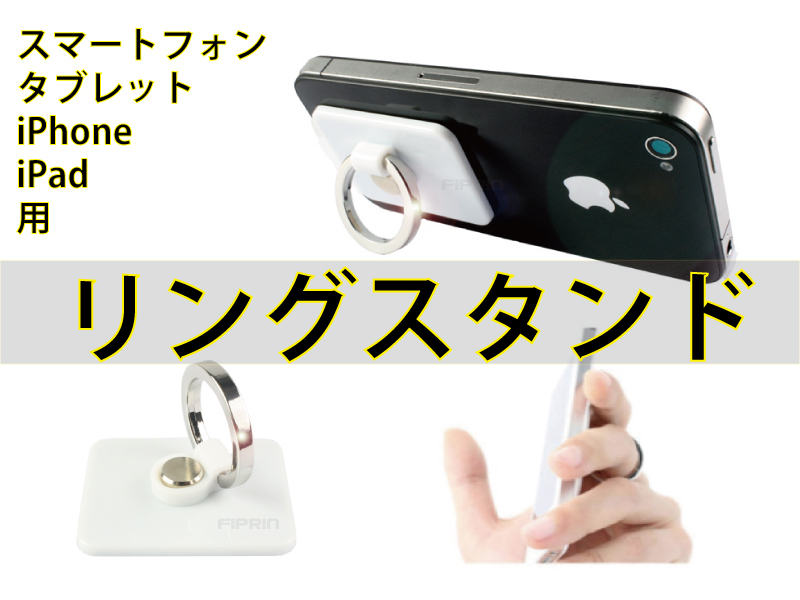 iPhone4S対応再利用可リングスタンド■携帯スタンド■iPhone ・スマートフォンを指1本で保持■スタンド機能■落下防止■着脱可能■白