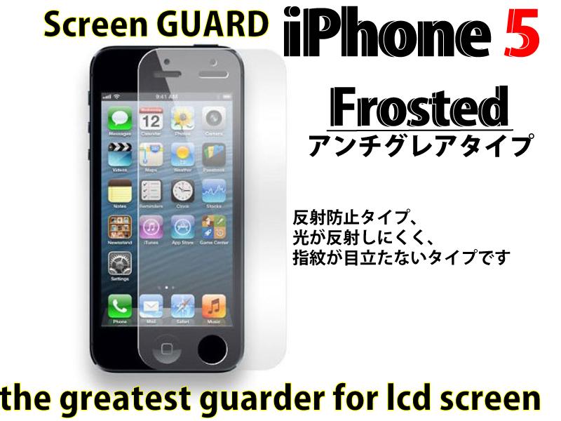 ■iPhone5用■液晶保護フイルム■アンチグレア■きれい・鮮やかなアンチグレア!