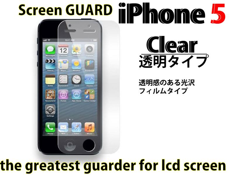 ■iPhone5用■液晶保護フイルム■グレアタイプ■きれい・鮮やかなクリアタイプ!