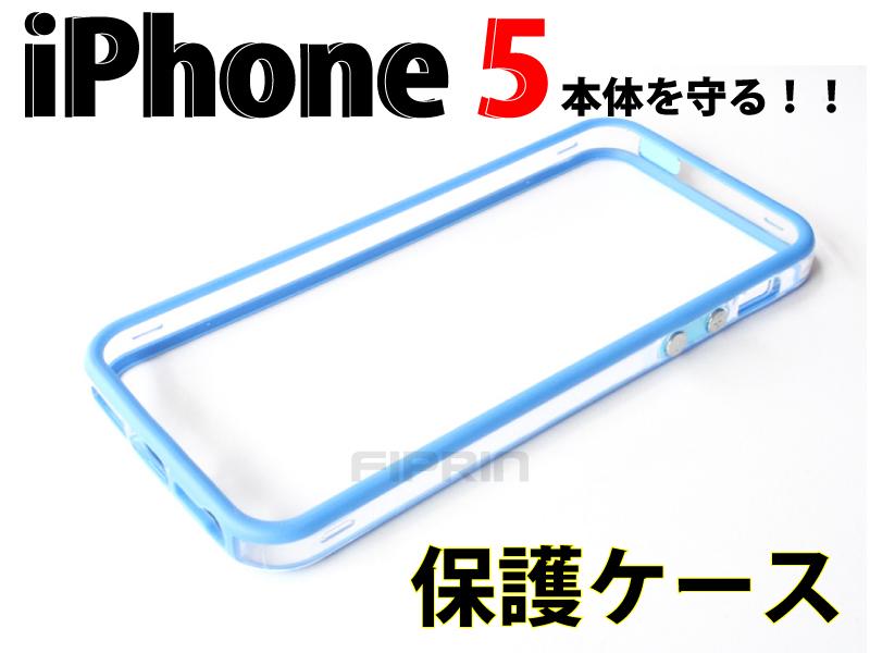 iPhone5用■バンパーソード■保護ケースカバー■iPhone5用カバー■ブルー
