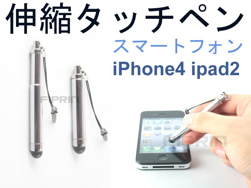 スマートフォン用■伸縮タッチペン■iphone 3G/3GS/4 ipad ipad2