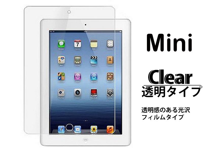 iPad mini用■液晶保護フイルム■グレアタイプ■きれい・鮮やかなクリアタイプ!