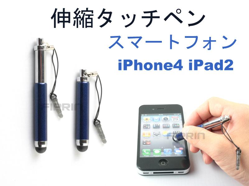 スマートフォン用■伸縮タッチペン■iphone 3G/3GS/4 ipad ipad2 ブルー