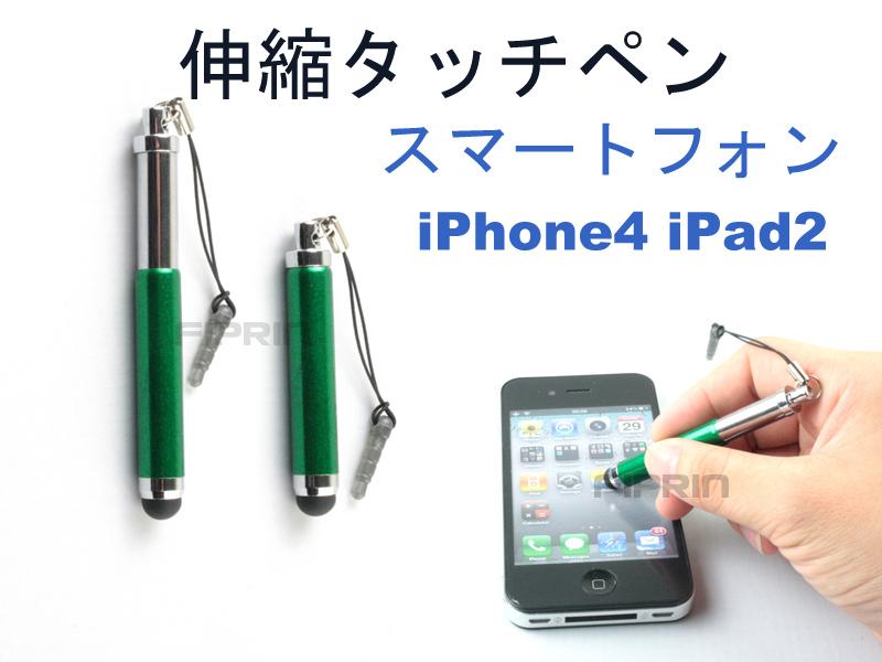 スマートフォン用■伸縮タッチペン■iphone 3G/3GS/4 ipad ipad グリーン