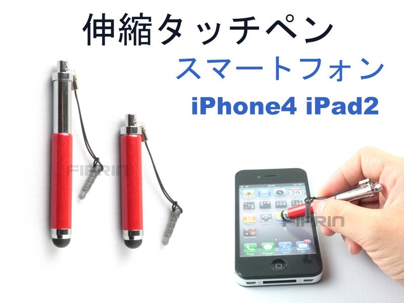 スマートフォン用■伸縮タッチペン■iphone 3G/3GS/4 ipad ipad2/5 レッド