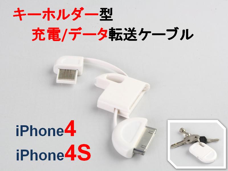 アップルキーホルダー型USB充電/データケーブル/iPhone4s