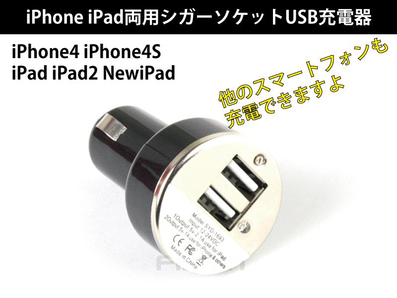 シガーソケット用 USBアダプタ (チャージャー)ipad2 iphone4対応