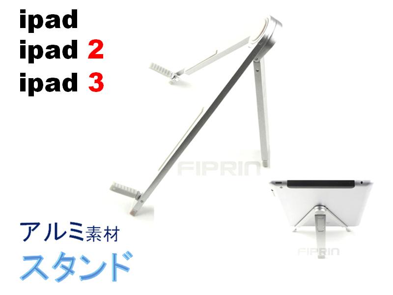 iPad、Apple、iPad2、iPad3対応■高品質■スリムタイプ■スタンド■シルバー||