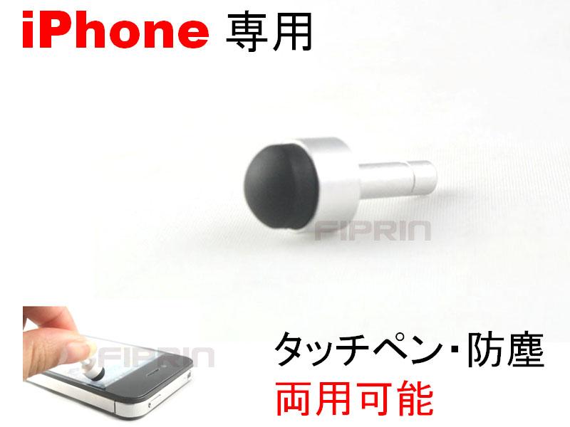 apple iPad iPhone 4 3G/4S用タッチペン防塵セット■タッチペン・防塵セット両用