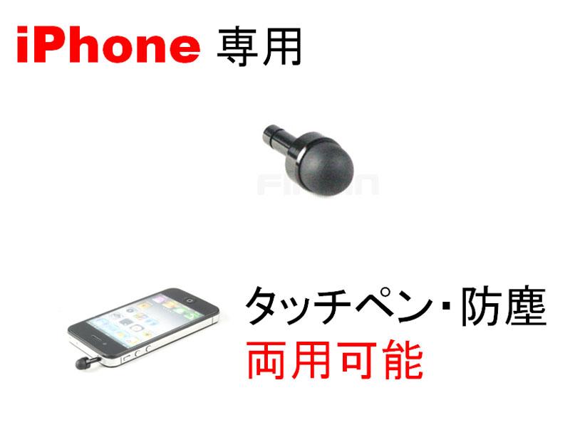 apple ipad iphone 4 3G/4S用タッチペン防塵セット■タッチペン・防塵セット||黒