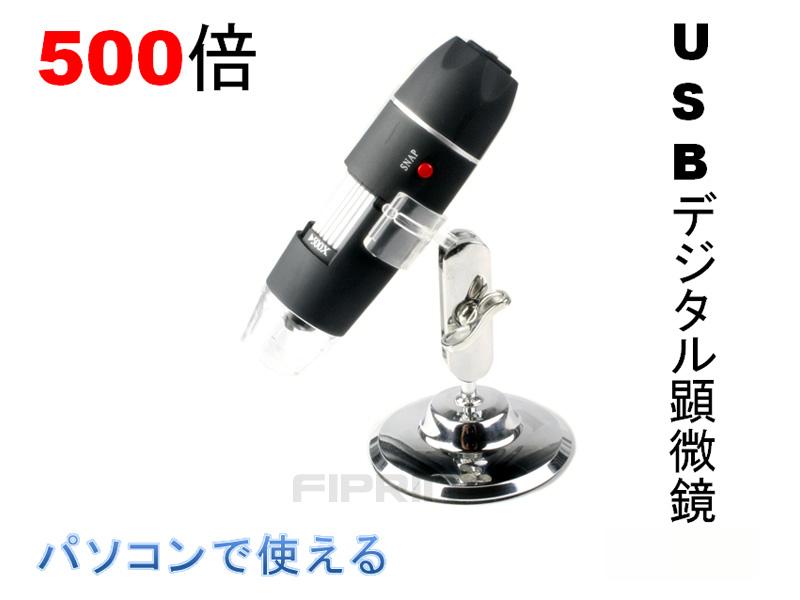 500倍デジタルUSB顕微鏡  USB関連■黒・銀