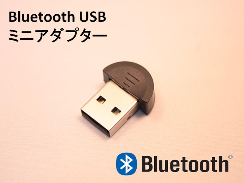 ■Bluetooth USB ミニアダプター■
