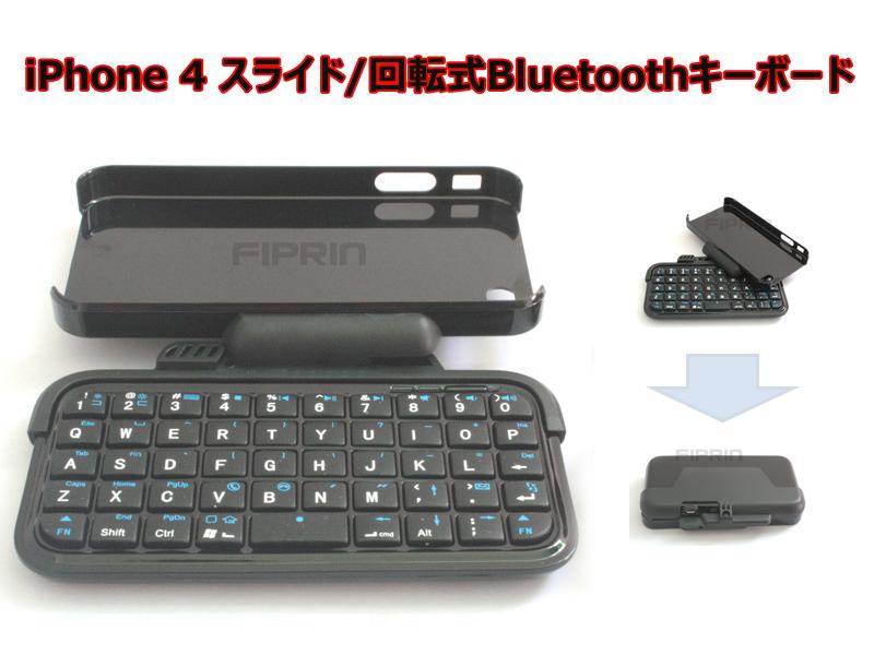 iphone4スライド/回転式Bluetoothキーボード