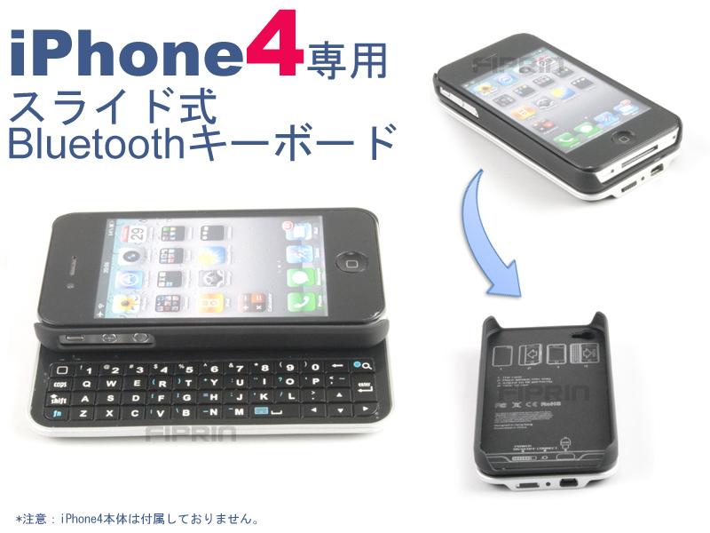 iPhone4専用スライド式Bluetoothキーボード