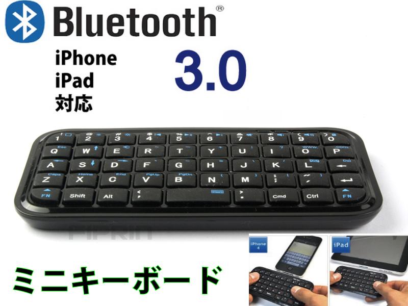 新型■Bluetooth3.0■ミニキーボード■iphone ipad■黒