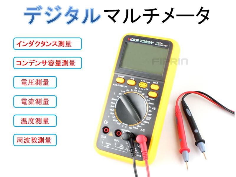 ■デジタルマルチメータ■ 42MMスクリーンモニター■電気工、専門技師用■