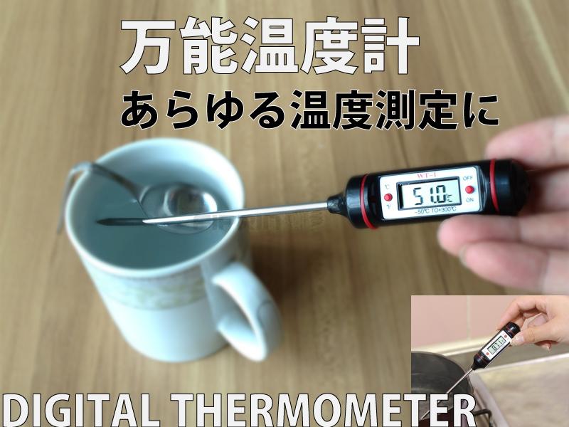 ペン型■デジタル温度計■携帯に便利■測定範囲広い