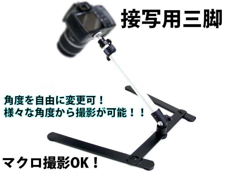 ■接写用三脚■至近距離の撮影に■マクロ撮影OK!