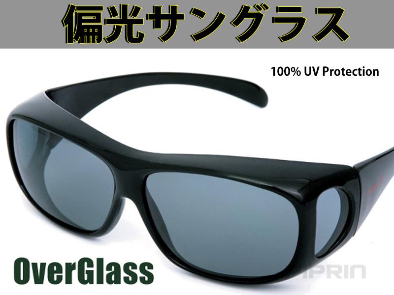 サングラス■オーバーグラス■偏光サングラス■スポーツサングラス/ブラック
