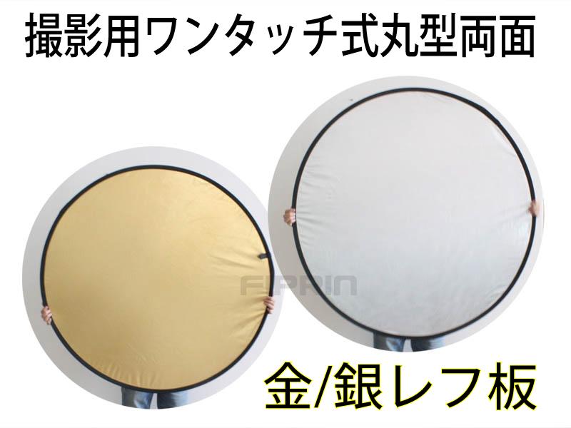 ■撮影用ワンタッチ式丸型両面■金銀レフ板■収納も楽■大型商品の撮影に!