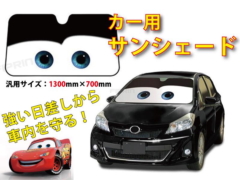 ディズニー風■カー用■汎用サンシェード■かーを守れ■ブラック