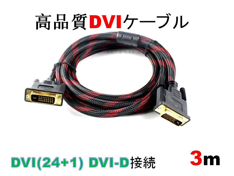 DVIケーブル(24+1)DVI-Dパソコン接続テレビモニタ■3m