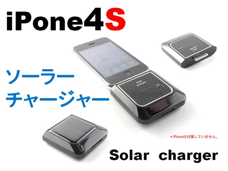iPhone4S専用USBソーラー両用チャージャー■1000mAh