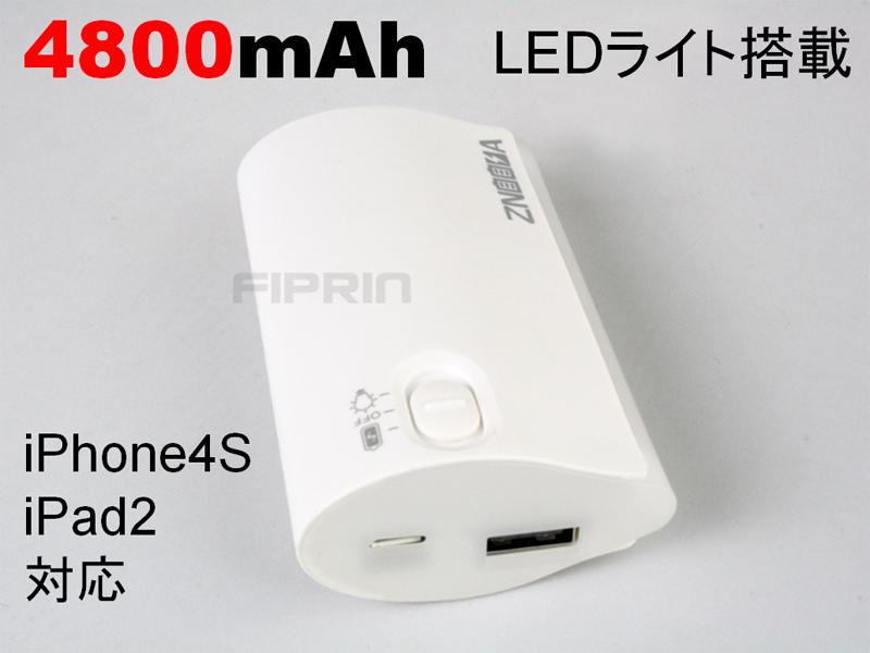 USBスマホ充電器 ■携帯充電器■LEDライト搭載■iphone4S/4 ipad2対応