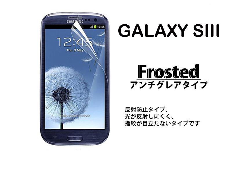 ■GALAXY SⅢ用■液晶保護フイルム■アンチグレア■きれい・鮮やかなアンチグレア!