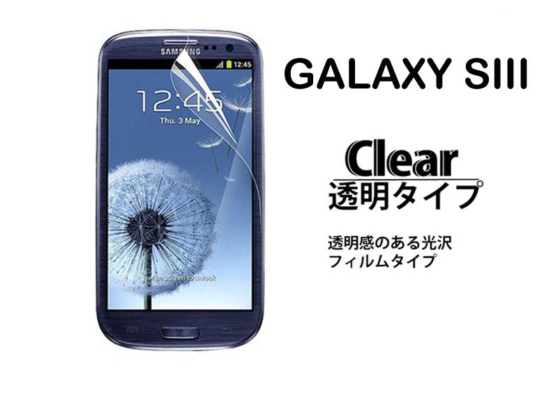 ■GALAXY SⅢ用■液晶保護フイルム■グレアタイプ■きれい・鮮やかなクリアタイプ!