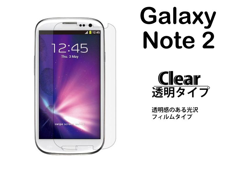 ■GALAXY Note2 用■液晶保護フイルム■グレアタイプ■きれい・鮮やかなクリアタイプ!